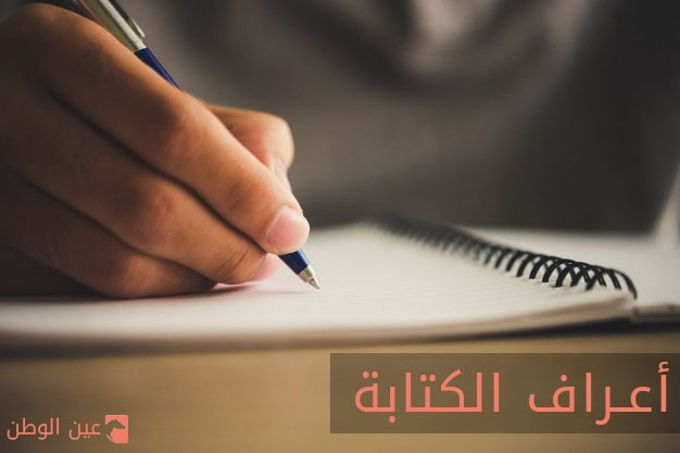 اعراف الكتابة كيف تكتب مقال ا